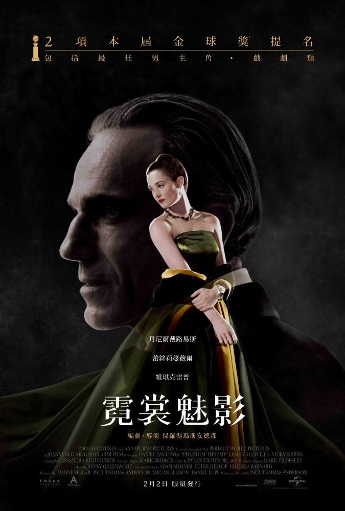 Movie, Phantom Thread(美國) / 霓裳魅影(台.港) / 魅影缝匠(網), 電影海報, 台灣