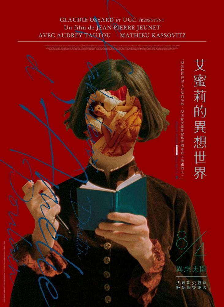 Movie, Le fabuleux destin d'Amélie Poulain(法國.德國) / 艾蜜莉的異想世界(台) / 天使愛美麗(港) / Amelie(英文), 電影海報, 台灣