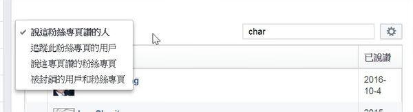 Facebook, 粉絲專頁, 粉絲專頁問答集