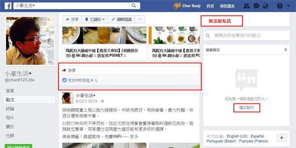 Facebook, 粉絲專頁, 粉絲專頁如何封鎖用戶
