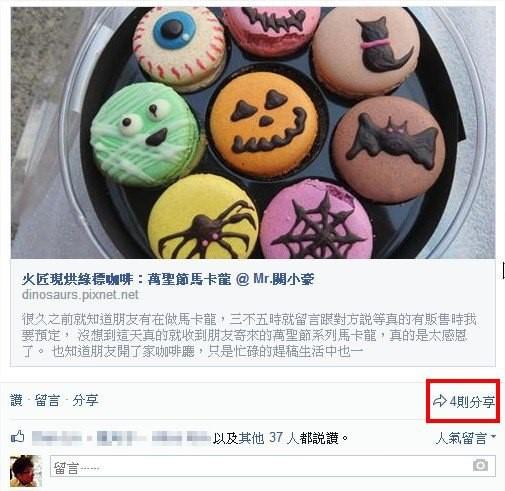臉書(Facebook), 粉絲專頁, 貼文分享