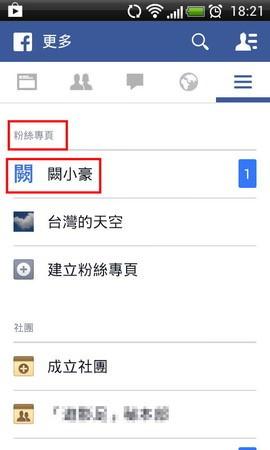 臉書(Facebook), 粉絲專頁, 動態