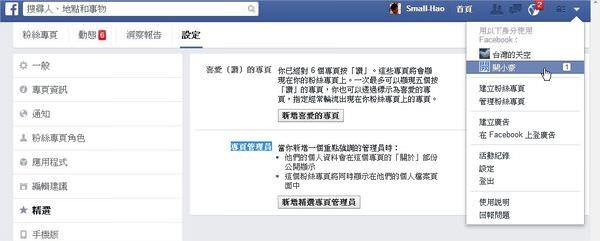 臉書(Facebook), 粉絲專頁, 切換使用者