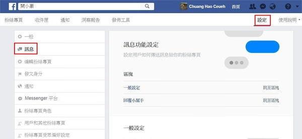 Facebook, 粉絲專頁, 粉絲專頁的訊息設定