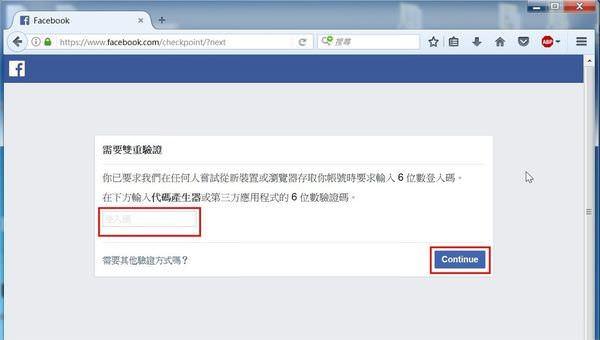 Facebook, 帳號, 預防帳號被盜,設定雙重驗證