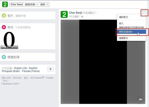 Facebook, 直播, 如何關閉直播通知
