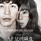 Movie, 날,보러와요(韓國) / 瘋謎-來看我吧(台.電視) / 来看我吧(網), 電影海報, 韓國