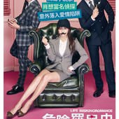 Movie, 목숨 건 연애(韓國) / 危險羅曼史(台) / Life Risking Romance(英文) / 致命恋爱(網), 電影海報, 台灣