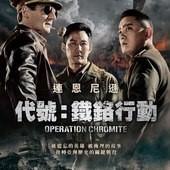 Movie, 인천상륙작전(韓國) / 代號:鐵鉻行動(台) / Operation Chromite(英文) / 仁川登陆作战(網), 電影海報, 台灣