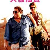 Movie, War Dogs(美國) / 火線掏寶(台) / 軍火狗(港) / 军火贩(網), 電影海報, 台灣