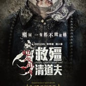 Movie, 救僵清道夫(香港) / 救殭清道夫(台) / Vampire Cleanup Department(英文), 電影海報, 台灣