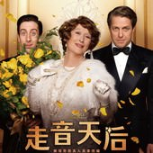 Movie, Florence Foster Jenkins(英.法) / 走音天后(台) / 跑调天后(網), 電影海報, 台灣