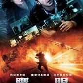 Movie, Eagle Eye(美國.德國) / 鷹眼(台), 電影海報, 台灣