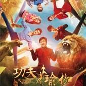 Movie, 功夫瑜伽(中國.印度) / 功夫瑜伽(台) / Kung Fu Yoga(英文), 電影海報, 台灣