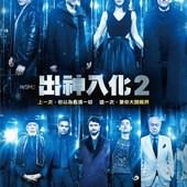 Movie, Now You See Me 2(美) / 出神入化2(台) / 惊天魔盗团2(中) / 非常盜2(港), 電影海報, 台灣