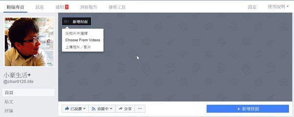 Facebook, 粉絲專頁, 建立粉絲專頁(2017年介面)