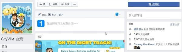 Facebook, 粉絲專頁, CityVille 台灣