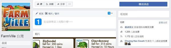 Facebook, 粉絲專頁, FarmVille 台灣
