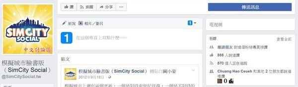 Facebook, 粉絲專頁, 模擬城市臉書版(SimCity Social)