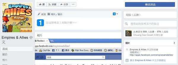 Facebook, 粉絲專頁, Empires & Allies 中文