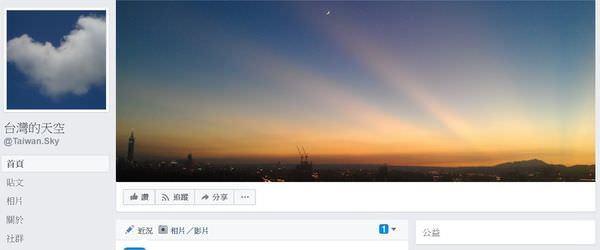 Facebook, 粉絲專頁, 台灣的天空