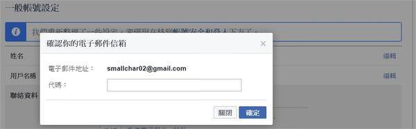 Facebook, 帳號, 如何新增一組登入信箱帳號
