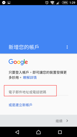Google, 帳號, 手機換E-mail後,如何繼續使用舊的帳號、臉書和LINE