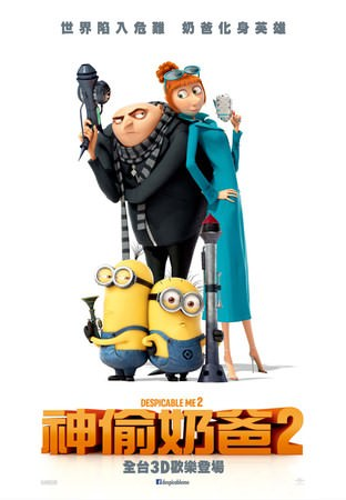 Movie, Despicable Me 2(美國) / 神偷奶爸2(台.中) / 壞蛋獎門人2(港), 電影海報, 台灣