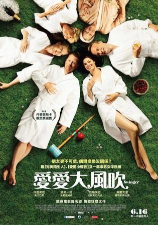Movie, Swinger(丹麥) / 愛愛大風吹(台) / 换爱大冒险(網), 電影海報, 台灣