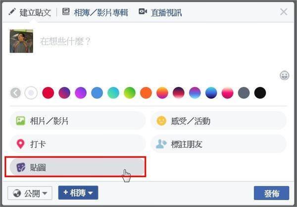 Facebook, 相簿, 貼文新增貼圖功能