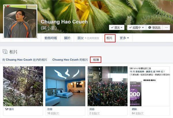 Facebook, 相簿, 相簿新增追蹤功能