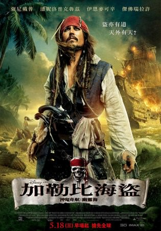 Movie, Pirates of the Caribbean: On Stranger Tides(美國) / 加勒比海盜 神鬼奇航:幽靈海(台) / 加勒比海盗4:惊涛怪浪(中) / 加勒比海盜:魔盜狂潮(港), 電影海報, 台灣