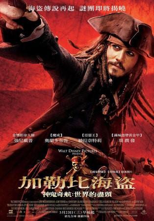 Movie, Pirates of the Caribbean: At World's End(美國) / 加勒比海盜 神鬼奇航:世界的盡頭(台) / 加勒比海盗3:世界的尽头(中) / 加勒比海盜:魔盜王終極之戰(港), 電影海報, 台灣