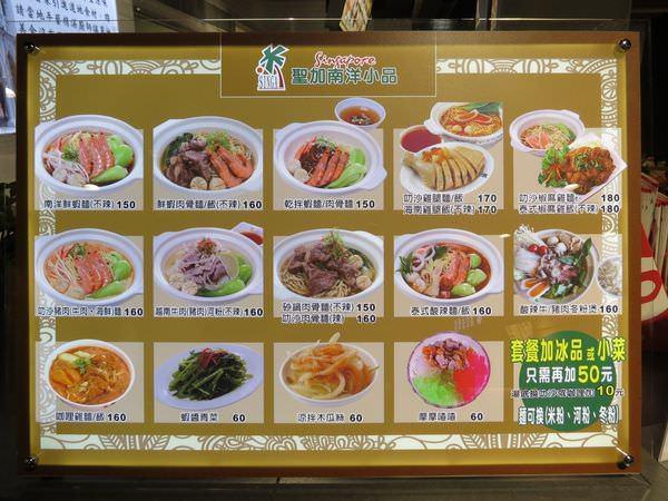 聖加南洋小品@南港環球店, menu, 餐點