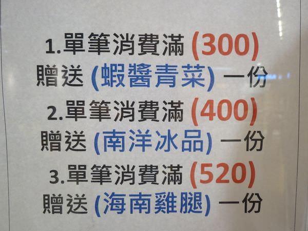聖加南洋小品@南港環球店, menu