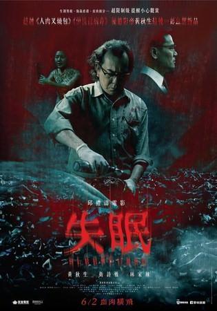 Movie, 失眠(香港) / 失眠(台) / The Sleep Curse(英文), 電影海報, 台灣
