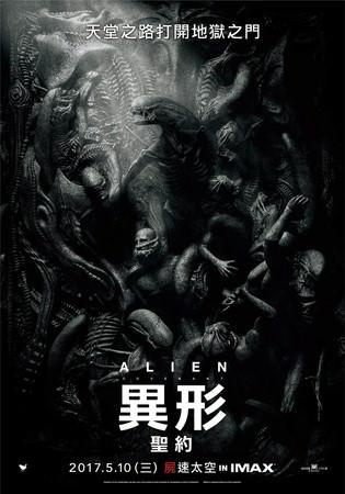 Movie, Alien: Covenant(美國) / 異形:聖約(台.港) / 异形:契约(網), 電影海報, 台灣