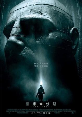 Movie, Prometheus(美國.英國) / 普羅米修斯(台.港) / 普罗米修斯(中), 電影海報, 台灣