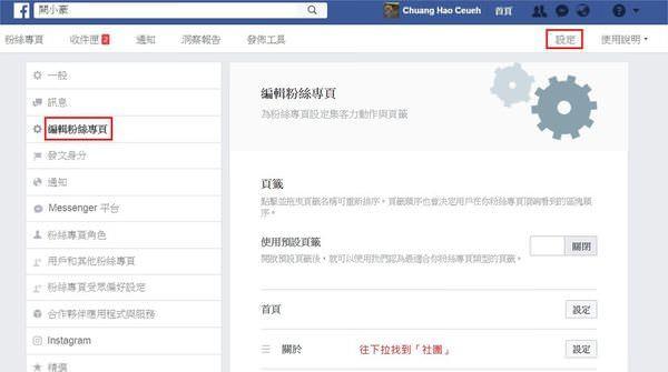 facebook, 粉絲專頁, 粉絲專頁、社團互相連結綁定