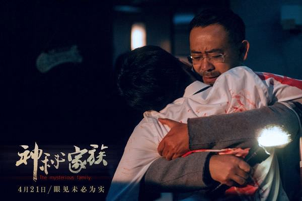 Movie, 神秘家族(中國) / 神秘家族(台) / The Mysterious Family(英文), 電影劇照