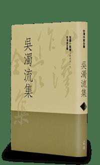 Novel, 吳濁流集