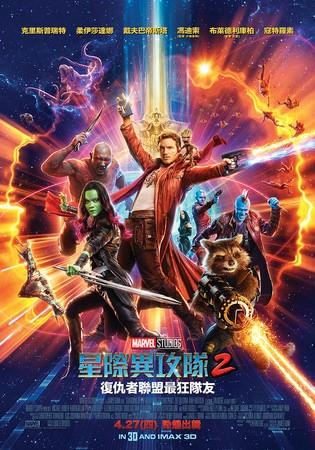 Movie, Guardians of the Galaxy Vol. 2(美國) / 星際異攻隊2(台) / 银河护卫队2(中) / 銀河守護隊2(港), 電影海報, 台灣