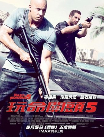 Movie, Fast Five(美國) / 玩命關頭5(台) / 速度与激情5(中) / 狂野時速5(港), 電影海報, 台灣