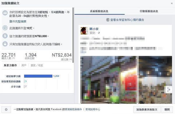 臉書 Facebook, 粉絲專頁, 粉絲專頁角色, 查看推廣內容