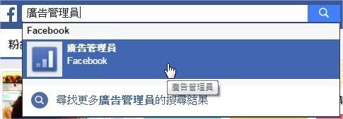 臉書 Facebook, 粉絲專頁, 付費推廣, 廣告管理員