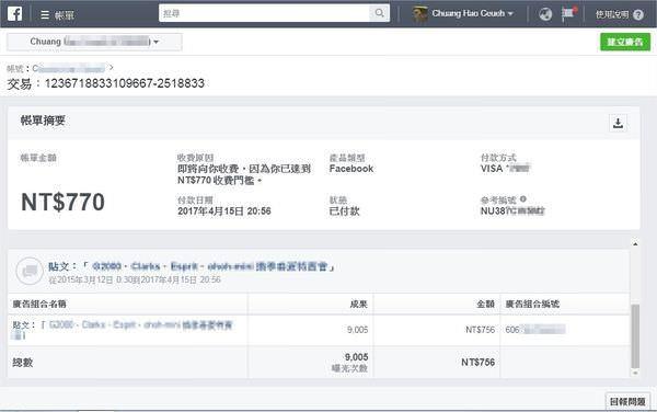 臉書 Facebook, 粉絲專頁, 付費推廣, 帳單