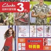 換季春夏特賣會(G2000、Clarks、Esprit、ohoh-mini), 電影DM