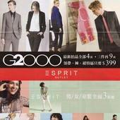 換季春夏特賣會(G2000、Clarks、Esprit、ohoh-mini), DM