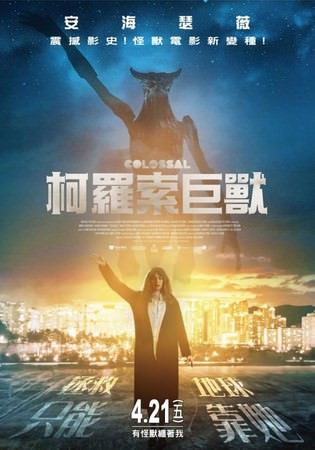Movie, Colossal(加拿大.西班牙) / 柯羅索巨獸(台) / 克罗索巨兽(中), 電影海報, 台灣