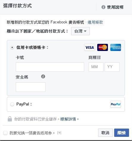 臉書 Facebook, 粉絲專頁, 付費推廣, 付款